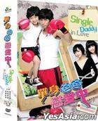 Single Dad In Love (DVD) (End) (Multi-audio) (KBS TV Drama) (Taiwan Version)