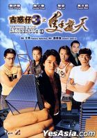 Young And Dangerous 3 (1996) (DVD) (Remastered Edition) (Hong Kong Version)