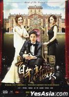 Bride Of The Century (DVD) (End) (Multi-audio) (Taiwan Version)