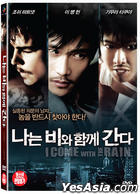 I Come With The Rain (DVD) (韩国版)