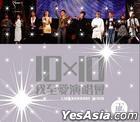 正東10x10十大我至愛演唱會 Live Karaoke(VCD)