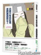 Gong Lao Zhi You Ni Ji De , Lao Ban Xie Guo Jiu Wang Le : Hua Da Ji Wei Zhu Fu De30 Ge Ming Yun Fan Zhuan Ming Deng