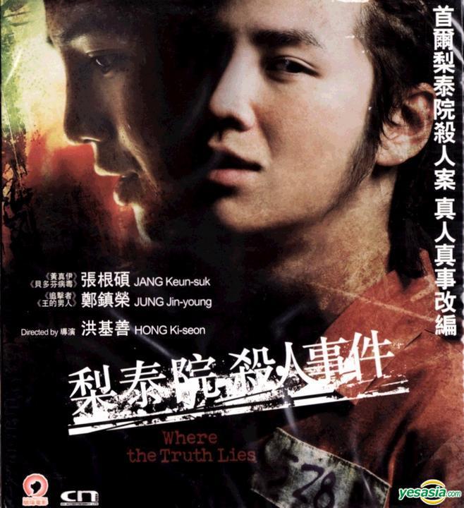 YESASIA: イテウォン殺人事件 (VCD) (英語字幕版) (香港版) VCD ...