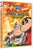 Crayon Shin-chan Burst Serving! Kung Fu Boys -Ramen Rebellion- (DVD)(Japan Version)