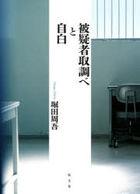 higishiya torishirabe to jihaku