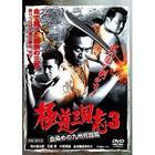 GOKUDOU SANGOKUSHI 3 CHIZOME NO KYUUSHUU SHITOU HEN (Japan Version)