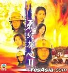烈火雄心 II (第二辑) (完)