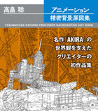 Takabatake Satoshi Precision Background Art Book