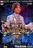 張偉文唱好唱好2007演唱會 Karaoke (2DVD)