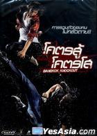 BKO: Bangkok Knockout (DVD) (Thailand Version)