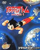 Astro Boy DVD-BOX 1 Colour Version (First Press Limited Edition) (Japan Version)
