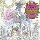 鏡の国の衣裳美術館ぬり絵ブック FASHION COLOURING BOOK