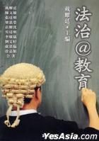 Fa Zhi@ Jiao Yu