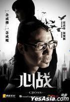 Cross (2013) (DVD-9) (China Version)