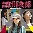 Shukan Akagawa Jiro Original Soundtrack (Japan Version)