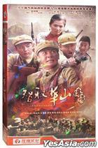 Zhi Qu Hua Shan Chuan Qi (H-DVD) (End) (China Version)