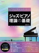pianisuto no tame no jiyazu piano riron no kiso 2020 2020 koredake wa shitsute okitai jiyazu riron o kanzen moura