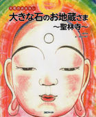 ookina ishi no ojizousama shiyourinji yamato no ohanashi