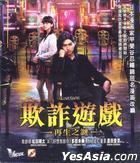 詐欺遊戲: 再生之謎  (2013) (VCD) (香港版)