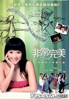 Sophie's Revenge (2009) (DVD) (English Subtitled) (Hong Kong Version)