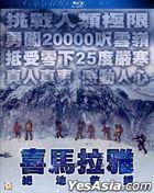 喜馬拉雅: 絕地救援 (2015) (Blu-ray) (香港版)