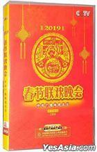 2019 CCTV Spring Festival Gala (DVD) (China Version)