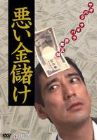 WARUI KANEMOUKE (Japan Version)