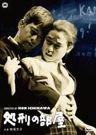 Punishment Room (DVD) (Japan Version)