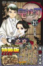 Kimetsu no Yaiba 21 (Limited Edition)
