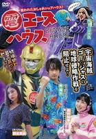 Den Ace House  (DVD) (Japan Version)