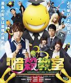 Assassination Classroom The Movie (Blu-ray) (Standard Edition) (Japan Version)