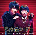 TV Drama Gakkou no Kaidan Original Soundtrack (Japan Version)