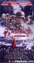 My Battalion (DVD) (End) (China Version)