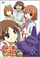 YOSHINAGA SAN CHI NO GARGOYLE 5 (Japan Version)
