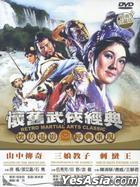 怀旧武侠经典 6 (DVD) (台湾版)