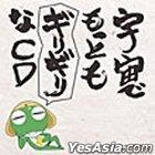 Keroro Gunso - Uchu de Mottomo Girigiri na CD Vol.1 (Normal Edition)(Japan Version)