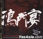 White Vengeance Original Soundtrack (OST)