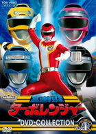 Kosoku Sentai Turboranger DVD Collection Vol.1  (Japan Version)
