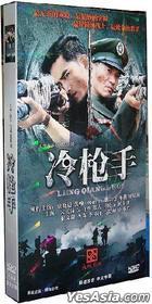 冷槍手 (H-DVD) (經濟版) (完) (中国版)