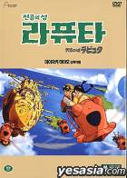 Laputa : Castle in the Sky (Korean version)