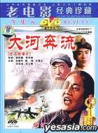 Da He Ben Liu (DVD) (China Version)