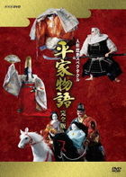 Ningyou Rekishi Spectacle Heike Monogatari (DVD Box) (Complete Edition) (Japan Version)