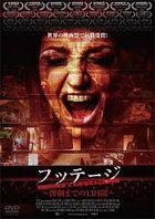 Found Footage 3D  (DVD) (Japan Version)