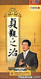 Lecture Room - Zhen Guan Zhi Zhi (DVD) (China Version)