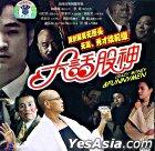 Crazy Money & Funnymen (VCD) (China Version)