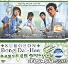 Surgeon Bong Dal-Hee (VCD) (End) (Multi-audio) (SBS TV Drama) (Malaysia Version)