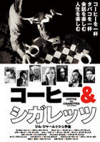 COFFEE AND CIGARETTES (Japan Version)