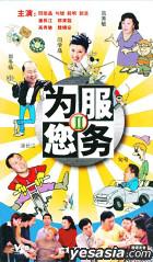 Wei Nin Fu Wu II Vol.1-25 (China Version)