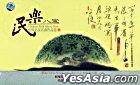 Chinese Folk Music Box (China Version)