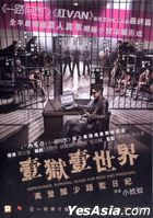 Imprisoned: Survival Guide for Rich and Prodigal (2015) (DVD) (Hong Kong Version)